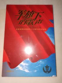 军旗下的歌声(DVD—9)总政歌舞团建团六十周年纪念特辑(全新未开封)