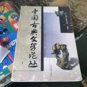 中国古典文学论丛