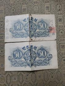 1947年北朝鲜中央银行券50钱 2枚(有献给慰问团及赠送人等墨迹)