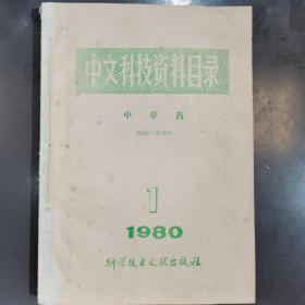 中草药,中文科技资料目录,1980年1--4期