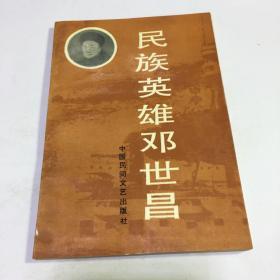民族英雄邓世昌