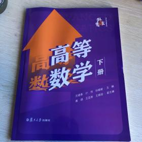 高等数学 下册(专升本)