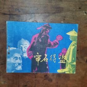 审石得盗(中国古代科学破案选)老版连环画1983年一版一印