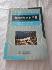 海河流域水利手册