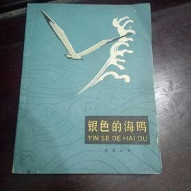 1962年出版《银色的海鸥》【精美绘画插图本  一版一印 品相好】