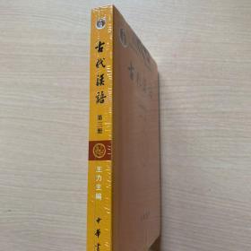 古代汉语(第三册)全新未开封