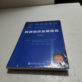 陕西蓝皮书:陕西经济发展报告(2021)塑封未拆扫码上书
