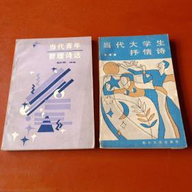 当代青年哲理诗选+当代大学生抒情诗   2册