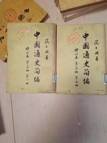 中国通史简编  修订本  第三编第一二册