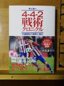 日文原版 32开本 サッカー4-4-2戦术クロニクル 守備陣形の復興と進化(足球4 - 4 - 2战术 防守阵形的重建与进化)