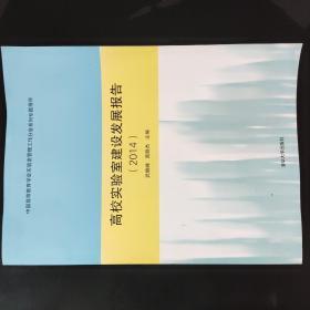 高校實驗室建設發展報告(2014)