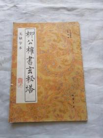 柳公权书玄秘塔 (无缺字本)