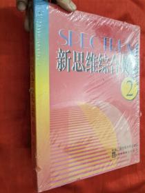 新思维综合英语(2)【含书2本+90分钟录音带6盘】  大16开,盒装,未开封