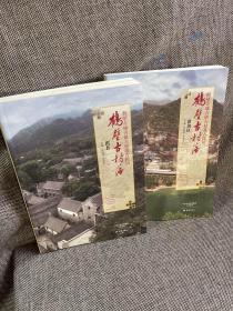 《鹤壁古村落 淇县、鹤壁古村落淇滨区》2本合售