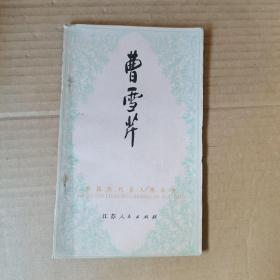中国历代名人传丛书  曹雪芹