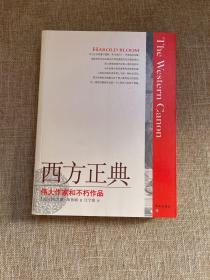 西方正典:伟大作家和不朽作品