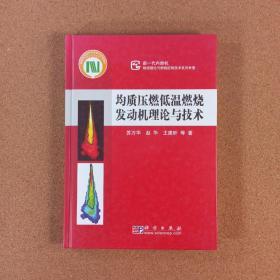 均质压燃低温燃烧发动机理论与技术