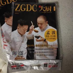 中国大厨2020.1(附vcd)