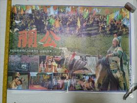 大型彩色遮幅式历史故事片 三国志故事 上下集—— 关公 电影海报宣传画5张一套