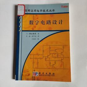数字电路设计
