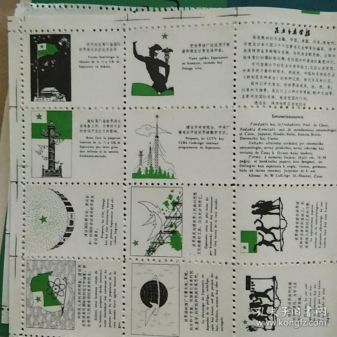 世界语贴花