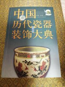 中国历代瓷器装饰大典           B2