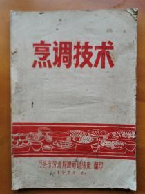 烹调技术 油印本  四川万县 老菜谱食谱点心菜点烹饪烹调技术