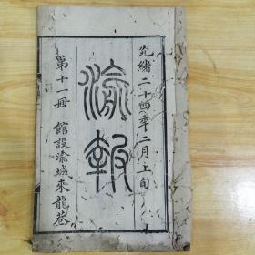 渝报第十一册,光绪二十四年/重庆最早的报纸