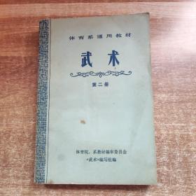 体育系通用教材: 武术(第2册)