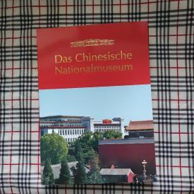 中国国家博物馆 : 德文