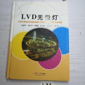 LVD无极灯