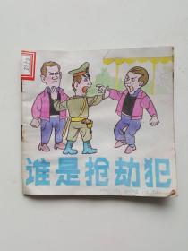 谁是抢劫犯 (48开彩色连环画)