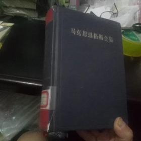 马克思恩格斯全集第二版(第44卷)