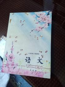 小学语文课本 第四册