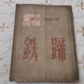 铁蹄   1953年繁体竖版  品好  内页干净无笔记划线   一版一印