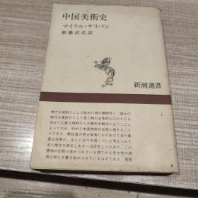 中国美术史  日文原版