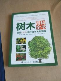 树木百科全书 世界600余种树木全彩图鉴