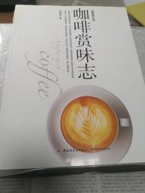 【咖啡赏味】 咖啡赏味志:香醇修订版 苏彦彰 咖啡豆烘焙 咖啡制作大全 咖啡制