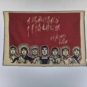 毛主席文革刺绣织锦画红色收藏编号21