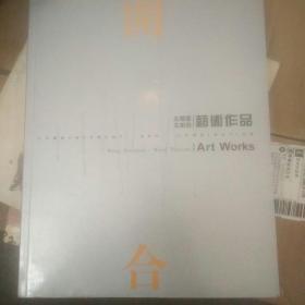 王怀庆 王田田艺术作品