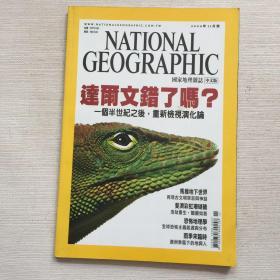 国家地理杂志 中文版 2004年 第11期