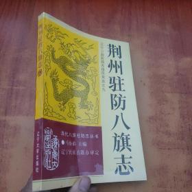 荆州驻防八旗志