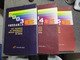 【包邮】中国有色金属工业年鉴 2003年 2004年 2005年【3本合售】