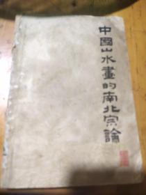 中國山水畫的南北宗論
