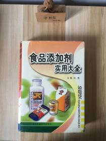食品添加剂实用大全(精装)