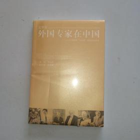 """外国专家在中国:中国政府""""友谊奖""""获得者的故事(文教篇)"""