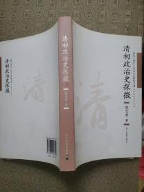 清初政治史探微