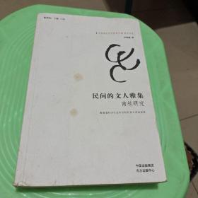 民间的文人雅集南社研究