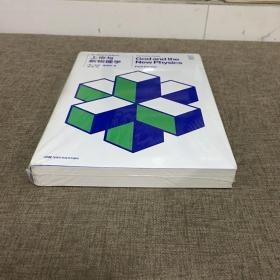第一推动丛书 物理系列:第一推动丛书 物理系列:上帝与新物理学