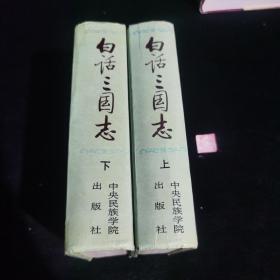 白话三国志(94年一版一印)